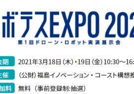 ロボテスEXPO2021